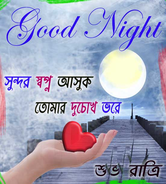 Bangla Good Night SMS Bengali Good Night Shayari শুভ