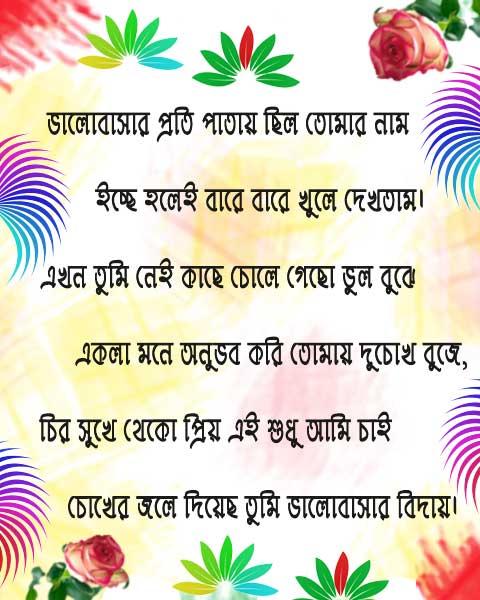 Bangla Sad SMS Bangla Koster Kobita SMS