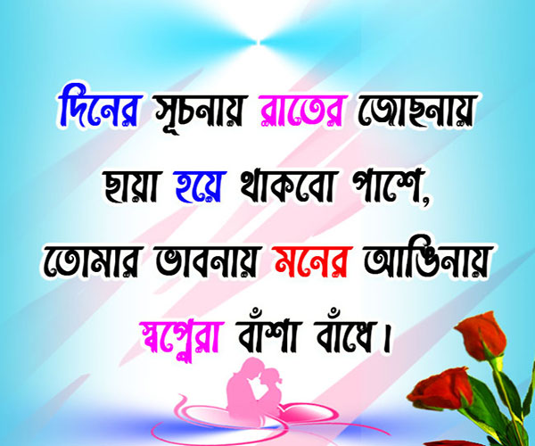 bangla facebook status quotes