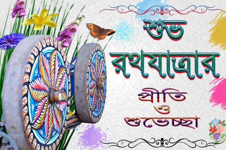 Rath Yatra SMS Bengali Ulto Ratha Yatra Bangla Wishes Status Quotes
