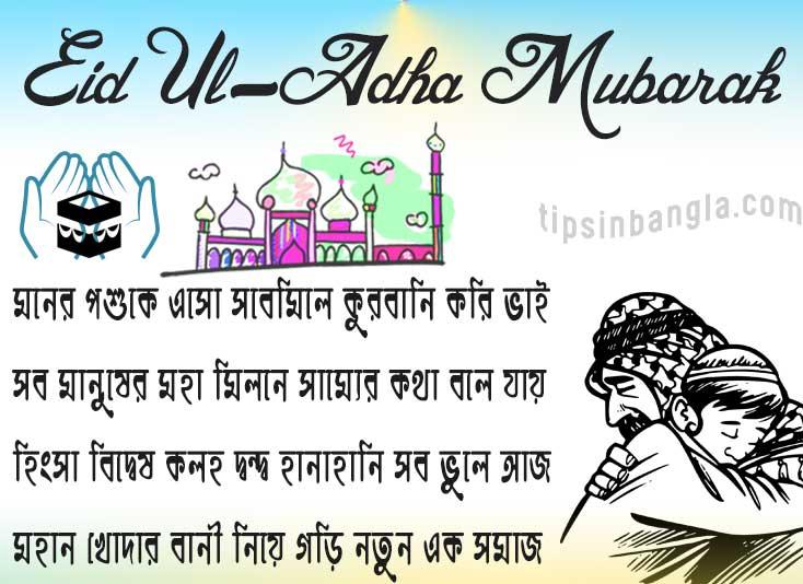 Eid Ul Adha Bangla SMS Wishes Qurbani Eid SMS Quotes in
