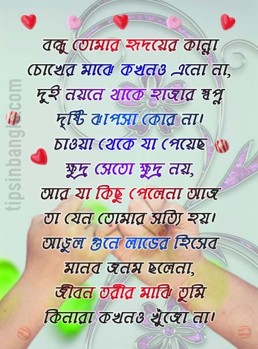 Friendship SMS Bangla Status Wishes Quotes Bondhu Poem In