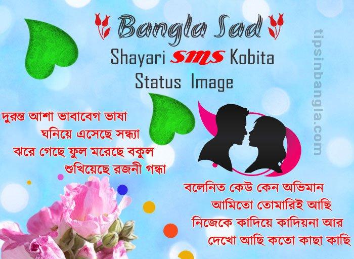Bangla kobita sad