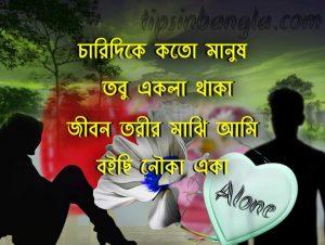 Romantic Bengali Love SMS Bangla Valobasar Kobita Status Quates