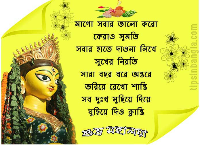 Subho Mahalaya SMS in Bengali font Wishes Status Quotes Text