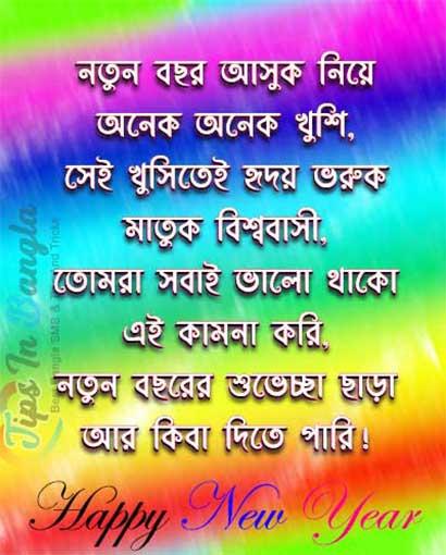 নতুন বছরের শুভেচ্ছা এস এম এস bangla happy new year pic