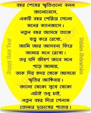 happy new year bengali wish sms kobita 2020