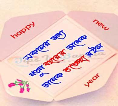 bangla new year wishes নতুন বছরের শুভেচ্ছা মেসেজ বার্তা